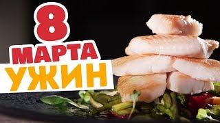 ♡ УЖИН К 8 МАРТА - ПАЛТУС с овощами и зеленым соусом