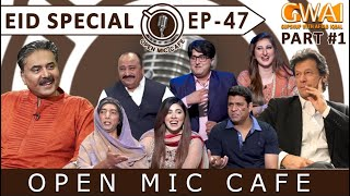 Open Mic Cafe with Aftab Iqbal | Episode 47 - Part 1 | 03 August 2020 |  GWAI
