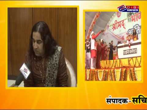 Shree Devkinandan Thakur Ji Maharaj Interview