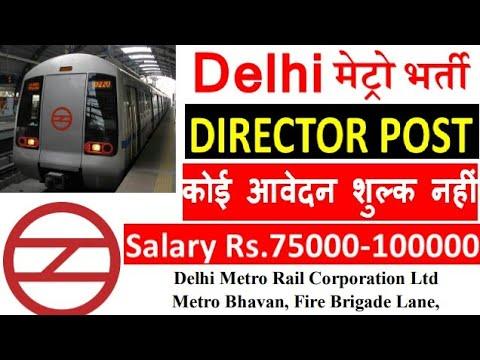 Delhi Metro Rail Latest Recruitment || Metro Rail Job || Director Post Metro Job In Delhi