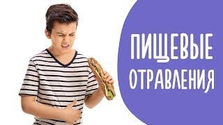 ПИЩЕВОЕ ОТРАВЛЕНИЕ   Что Делать И Чего Не Делать   Family is...
