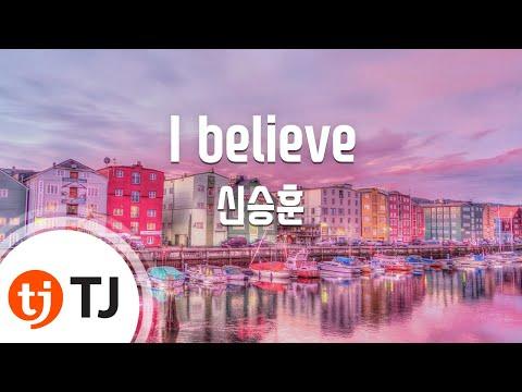 [TJ노래방] I believe - 신승훈 ( - Shin Seung Hoon) / TJ Karaoke