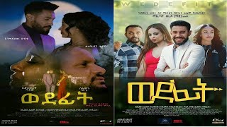 ወደፊት - Ethiopian Amharic Movie Wedefit - 2019 Full