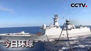 [今日环球] 海军第35批护航编队进行海上航行快速补给 | CCTV中文国际