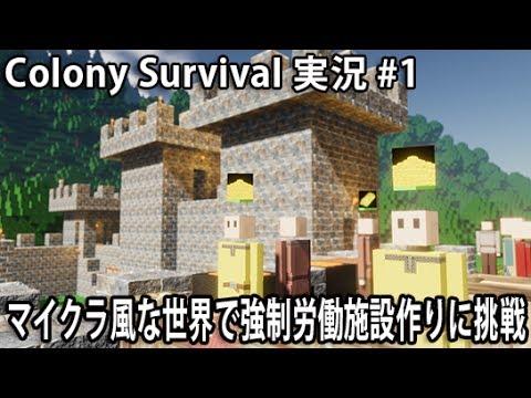マイクラ風な世界で強制労働施設作りに挑戦 【 Colony Survival 実況 #1 】