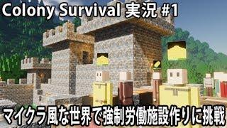 マイクラ風な世界観で村の運営をしていく「Colony Survival」のゲーム実...