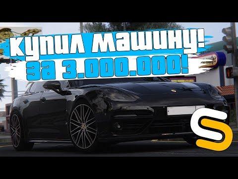 ОТЛИЧНАЯ МАШИНА ДЛЯ НОВИЧКА ЗА 3.000.000! НА НЕЁ МОЖНО НАКОПИТЬ ЗА 5 ЧАСОВ! - SMOTRA MTA!
