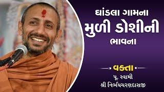 Bhakt Charitra | ભક્ત ચરિત્ર