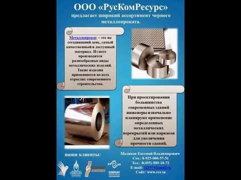 Профнастил окрашенный от ООО «РусКомРесурс»