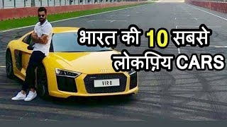 Top 10 Cars - Cars in India | Top 10 Most Popular Indian Cars (2018)