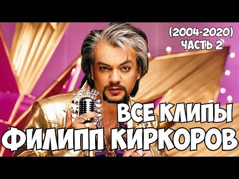 ВСЕ КЛИПЫ ФИЛИППА КИРКОРОВА ч.2 // Самые популярные песни Филиппа Киркорова (2004-2020)