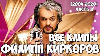 Все клипы ФИЛИПП КИРКОРОВ (2004-2019) // Самые популярные клипы и песни Филиппа Киркорова. ч.2