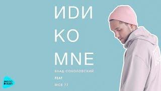 Влад Соколовский - Иди ко мне