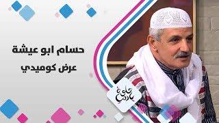 حسام ابو عيشة - عرض كوميدي