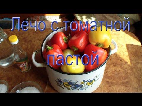 Лечо из болгарского перца с томатной пастой в мультиварке на зиму