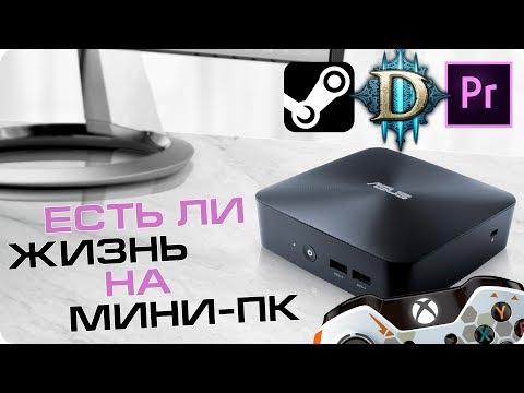 Современный мини-ПК: игры, стриминг Steam, просмотр 4K-видео, монтаж и работа
