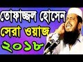 Download New Bangla Waz HD Tofazzal Hossain 2018 | Islamic Waz Mahfil Bangla New | Islamic1 Channel