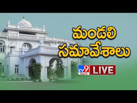 Telangana Legislative Council Session 2020 LIVE - TV9
