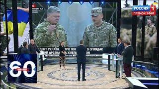Украина отреагировала на предложение Госдумы признать ДНР и ЛНР. 60 минут от 19.10.18