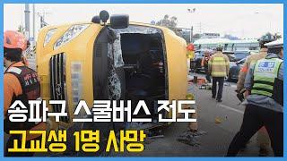 방이동에서 고교 통학버스 사고…고교생 1명 사망