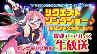 [LIVE] 【生歌ライブ】初ワンマン!?リクエストソングショーにゃ♪♪♪【雷輝アンタレス】