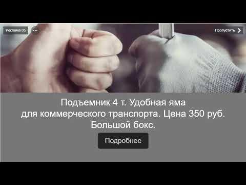 Гараж на час Видное