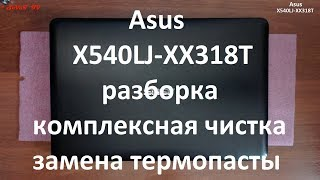 Asus X540LJ-XX318T разборка , комплексная чистка , замена термопасты