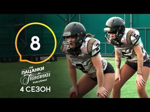 Від пацанки до панянки. Выпуск 8. Сезон 4 – 06.04.2020