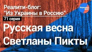 Из Украины в Россию #71: русская весна Светланы Пикты
