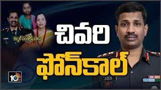 కల్నల్ సంతోష్ బాబు చివరి ఫోన్ కాల్ | Colonel Santosh Babu Last Phone Call To Family | 10TV News