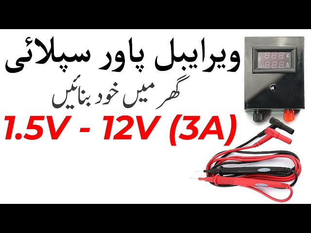 DIY | How to make | Portable | Variable Power Supply | Bench Power Supply |at Home | Urdu Hindi