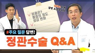 정관수술 주요 질문 Q&A(비용,통증,마취,보험…