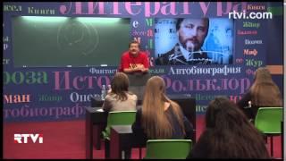 Открытый урок с Дмитрием Быковым.