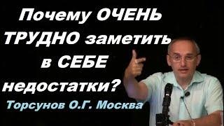 Почему ОЧЕНЬ ТРУДНО заметить в СЕБЕ недостатки? Торсунов О.Г. Москва