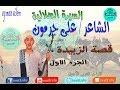 السيره الهلالية للفنان علي جرمون قصة الزبيدة الجزء الاول