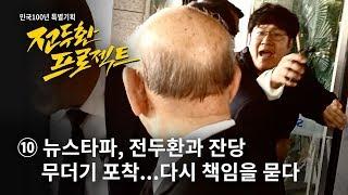 [전두환 프로젝트] ⑩ 뉴스타파, 전두환과 잔당 무더기 포착...다시 책임을 묻다 - 뉴스타파