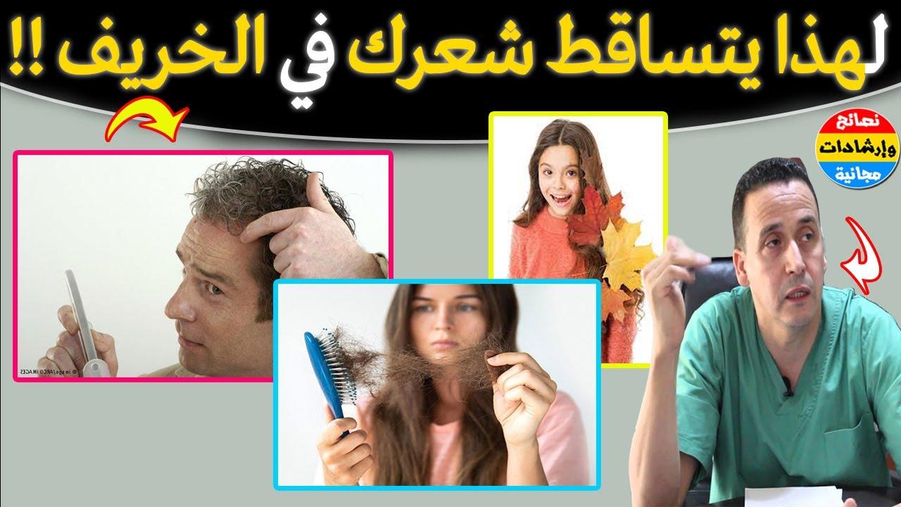 (تساقط الشعر الموسمي) ... اسباب وعلاج تساقط شعر النساء في فصل الخريف  🔥مع د.عبد الله مرتقي