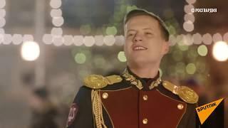 Ансамбль Росгвардии представил клип на песню Last Christmas