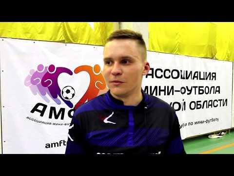 Послематчевое интервью - Алексей Панов (Мещерино)