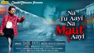 ना तु आई ना मौत आई || Sahil Patel || New Bollywood Song #Chanda Cassettes