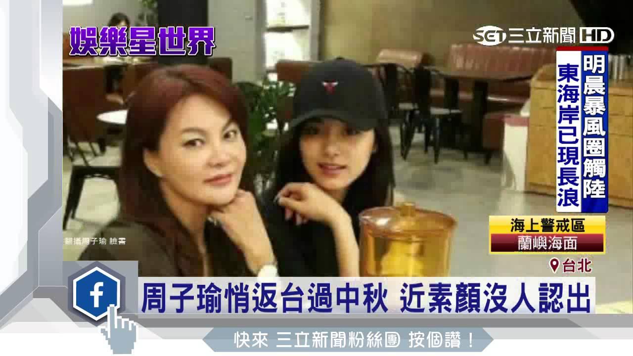 周子瑜悄返臺過中秋 近素顏沒人認出 三立新聞臺 - YouTube