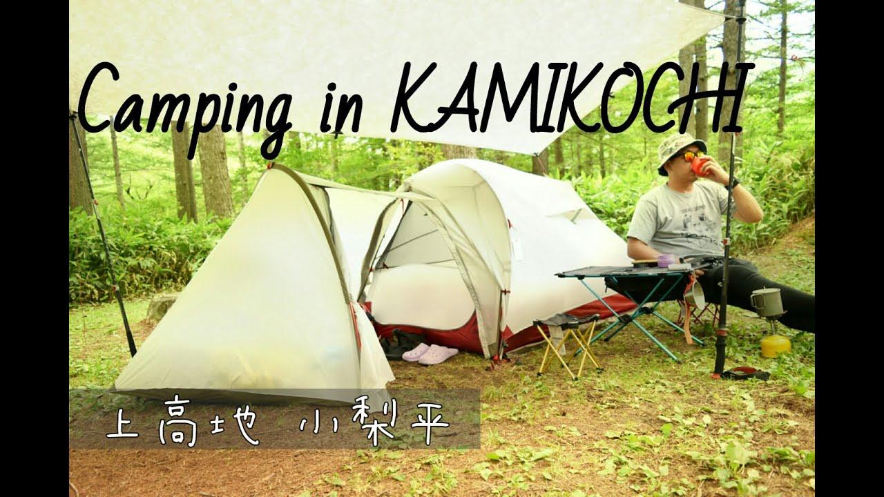 上高地でキャンプ camping in kamikochi 小梨平キャンプ場 youtube