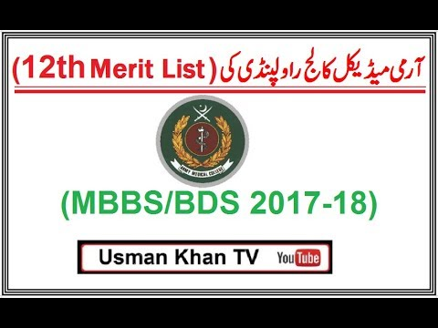 12th Merit List of Army Medical College Rawalpindi (MBBS/BDS Admisions  2017-18)
