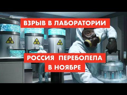 Вирус прошел. Оренбург, Челябинск, Ростов - странная пневмония в ноябре 2019 года [12+]