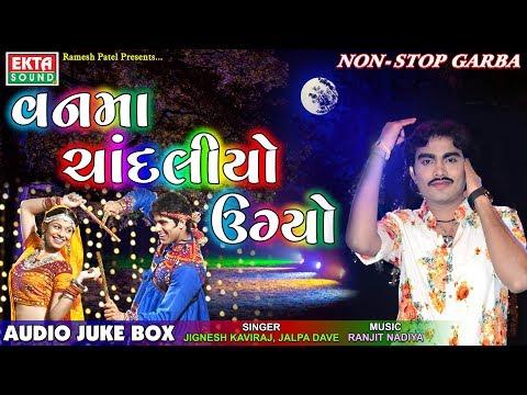 Vanma Chandaliyo Ugyo || Jignesh Kaviraj || Non-Stop Garba || Full Audio Song