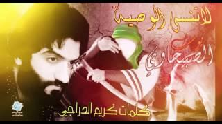 Repeat youtube video لا تنسى الوصية - يوسف البحاوي - كلمات كريم الدراجي