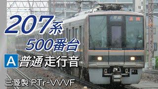 西明石→京都 三菱PTr-VVVF 207系500番台 JR神戸線→京都線普通電車全区間走行音