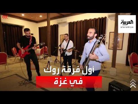 -الطير الجارح-.. أول فرقة روك في قطاع غزة