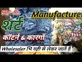 रियल Shirt Manufacturer !! Shirt Manufacturer Delhi  !!