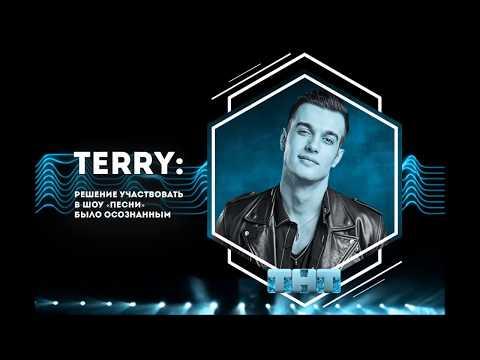 Terry — Мегаполис (Песни 2018)